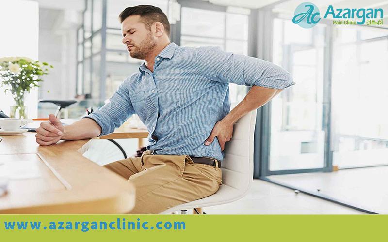 دیسک کمر و روش های درمان آن - کلینیک اذرگان