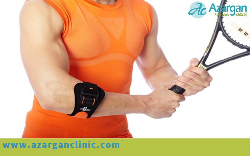 تنیس البو یا آرنج تنیسبازان: علائم و درمان کلینیک اذرگان