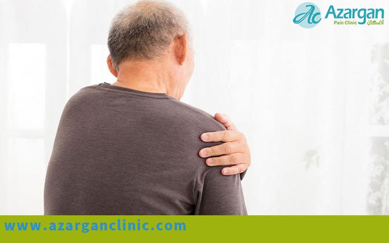 درمان خشکی و گرفتگی شانه و بازو - شانه یخ زده - - کلینیک چند تخصصی درد آذرگان