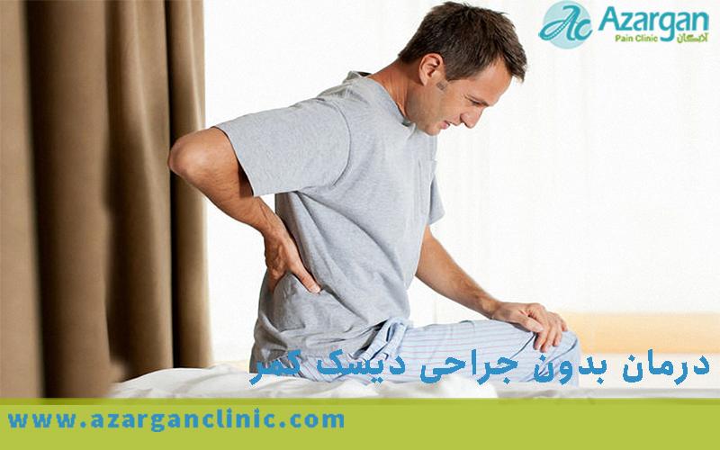 دیسک کمر - درمان بدون جراحی دیسک کمر - کلینیک اذرگان