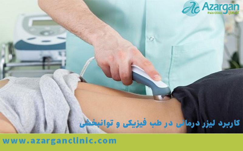 کاربرد لیزر درمانی در طب فیزیکی و توانبخشی