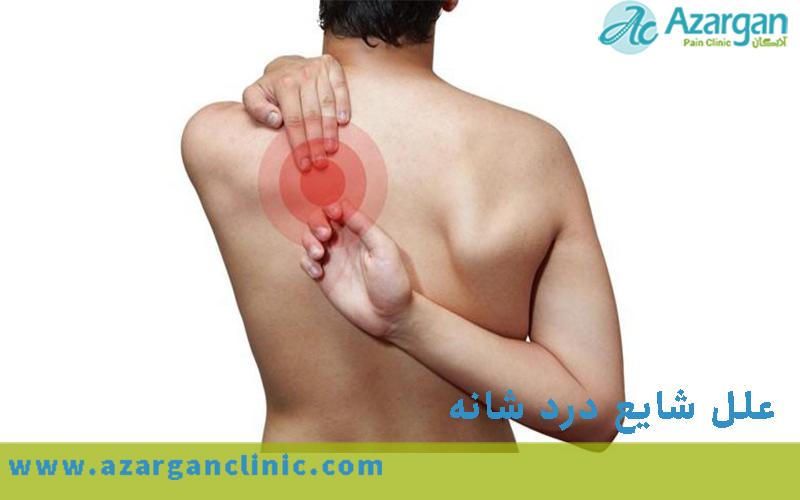درد شانه، علل درد شانه،درمان درد شانه ، تاندونیت شانه،آرتروز شانه