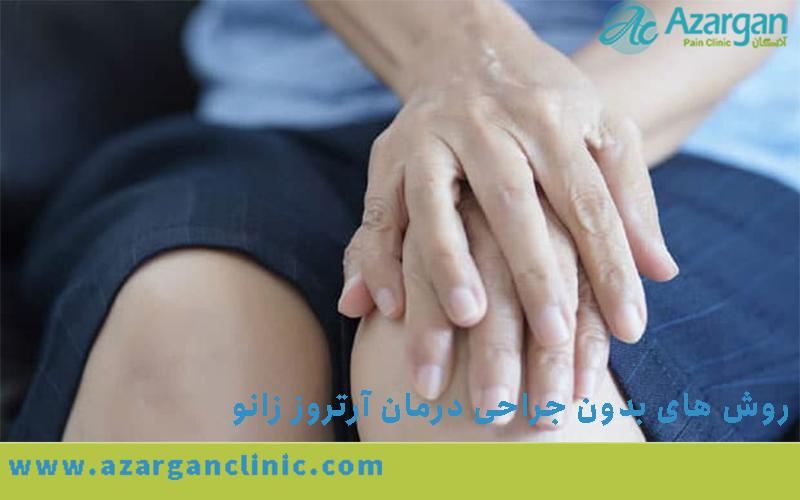 درمان های غیر جراحی آرتروز زانو